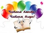 Акция «Читаем вместе, читаем вслух»